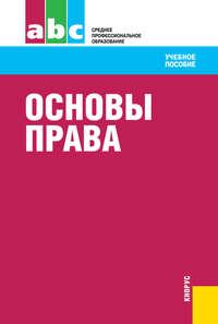 Смоленский, М. Б.  - Основы права