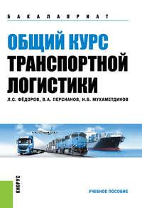 Мухаметдинов, Ильдар  - Общий курс транспортной логистики