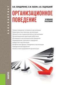 Бондаренко, Владимир  - Организационное поведение