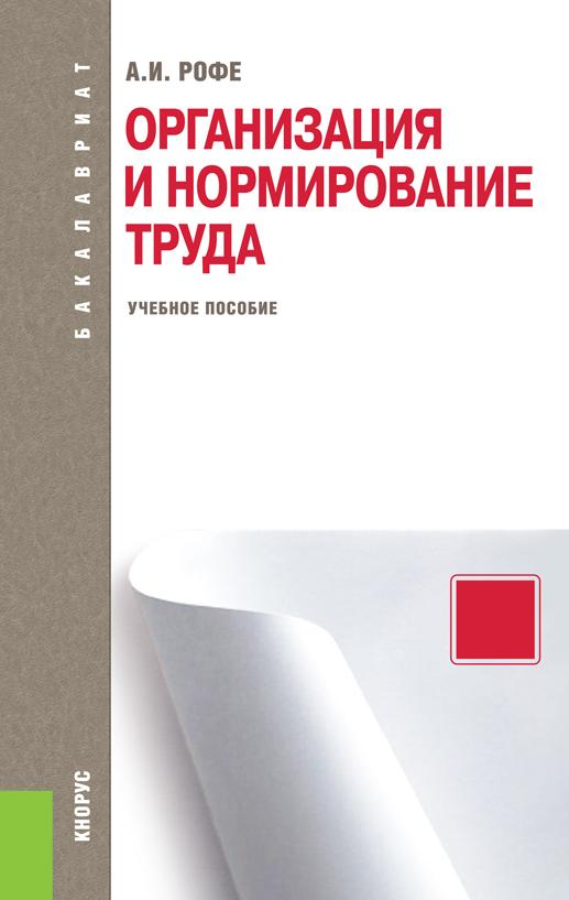 Александр Рофе Организация и нормирование труда атаманенко и шпионское ревю