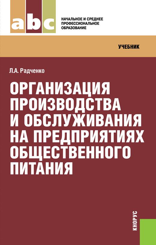 все цены на Лидия Радченко Организация производства и обслуживания на предприятиях общественного питания ISBN: 978-5-406-02183-5 онлайн