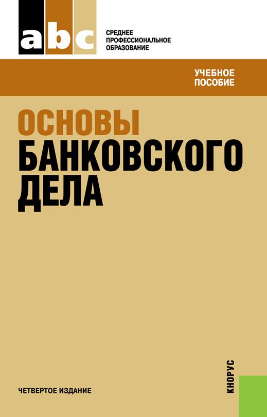 Олег Лаврушин Основы банковского дела цена
