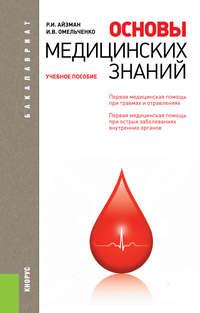 Роман Айзман - Основы медицинских знаний