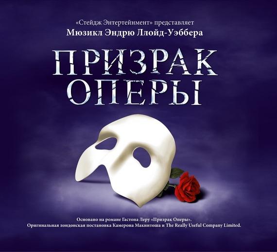 Гастон Леру Призрак Оперы (мюзикл)