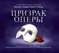 Леру, Гастон  - Призрак Оперы (мюзикл)
