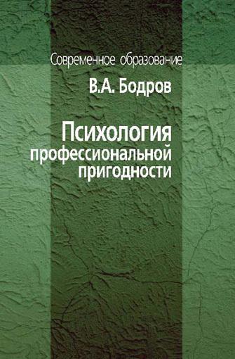 В. А. Бодров бесплатно