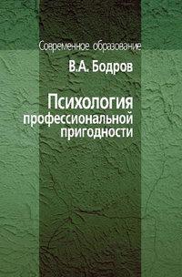 Бодров, В. А.  - Психология профессиональной пригодности