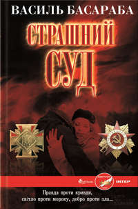 Басараба, Василь  - Страшний Суд