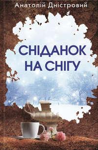 Дністровий, Анатолій  - Сніданок на снігу (збірник)