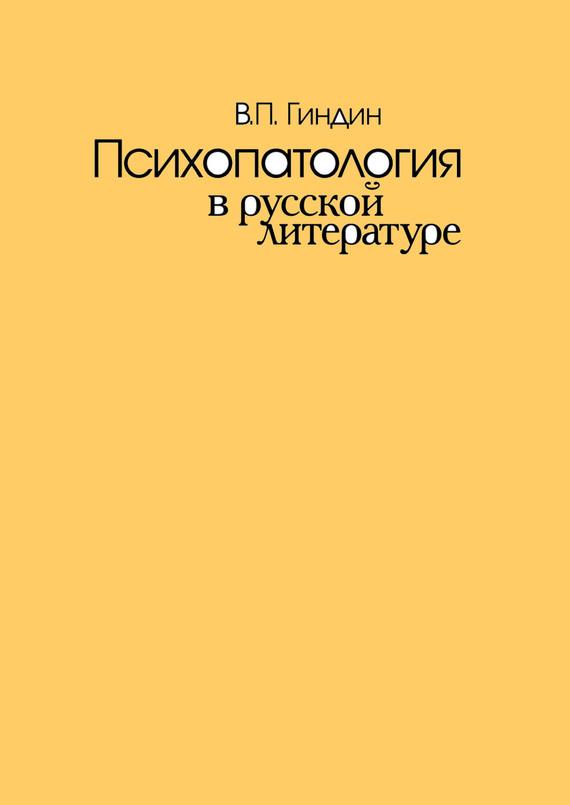 Валерий Гиндин - Психопатология в русской литературе