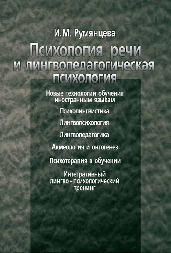 бесплатно И. М. Румянцева Скачать Психология речи и лингвопедагогическая психология