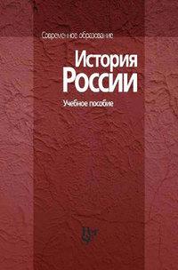 авторов, Коллектив  - История России. Учебное пособие