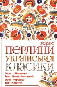 Стефаник, Василь  - Перлини української класики (збірник)