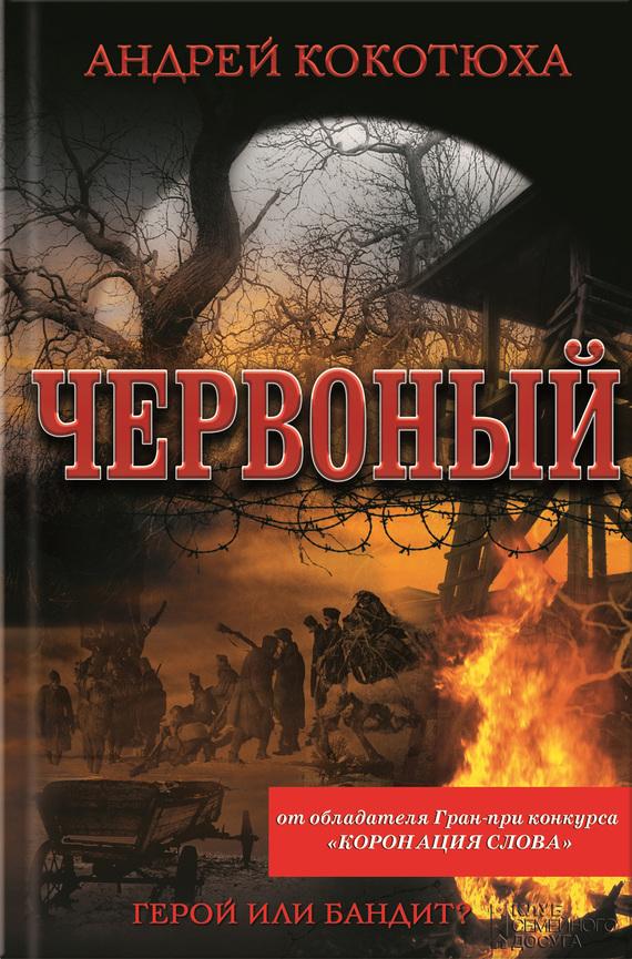 Андрей Кокотюха Червоный