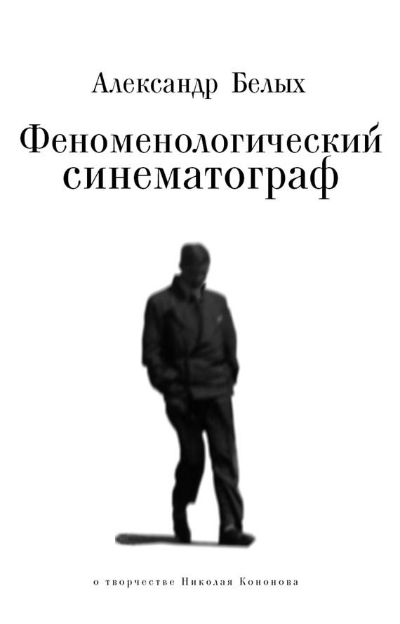 Скачать Феноменологический кинематограф. О прозе и поэзии Николая Кононова бесплатно Александр Белых