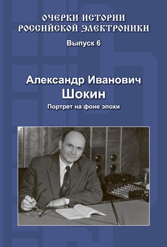 Александр Шокин Александр Иванович Шокин. Портрет на фоне эпохи