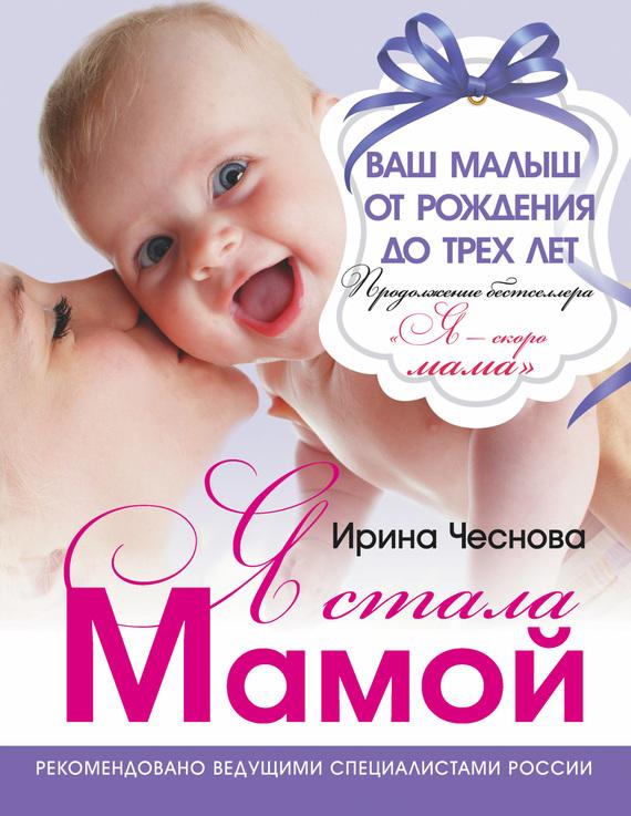 Скачать Я стала мамой. Ваш малыш от рождения до трех лет бесплатно Ирина Чеснова