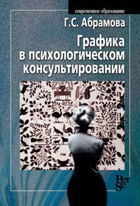 Абрамова, Галина  - Графика в психологическом консультировании