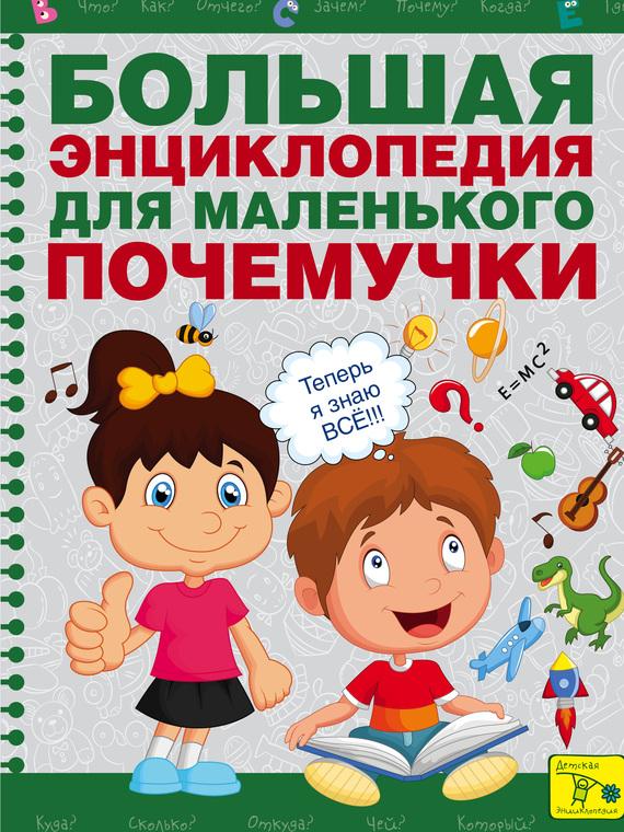 Наталия Чуб Большая энциклопедия для маленького почемучки чуб н первая книга маленького почемучки