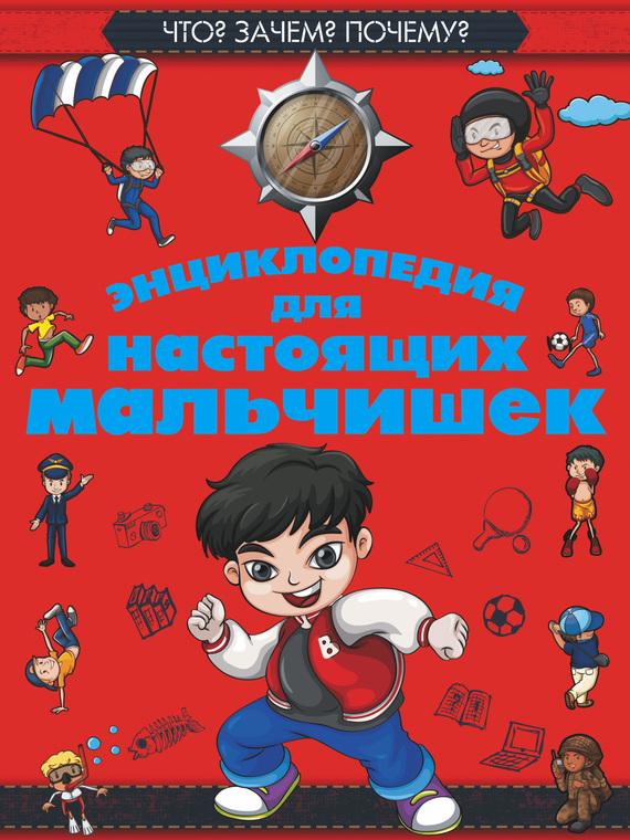 Энциклопедия для настоящих мальчишек от ЛитРес