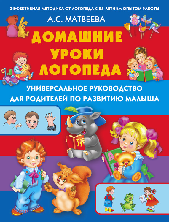 Скачать Анна Матвеева бесплатно Домашние уроки логопеда. Универсальное руководство для родителей по развитию малышей