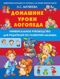- Домашние уроки логопеда. Универсальное руководство для родителей по развитию малышей
