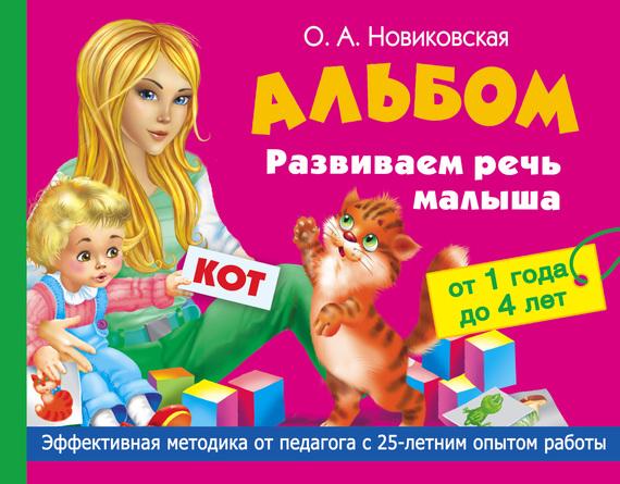 О. А. Новиковская Развиваем речь малыша от 1 года до 4 лет. Альбом