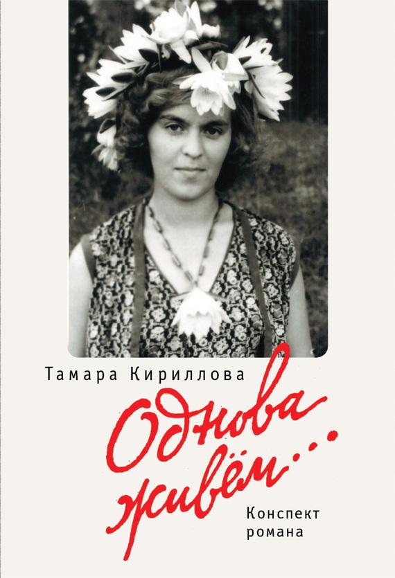 Фото Тамара Кириллова Однова живем… ISBN: 978-5-906792-95-2
