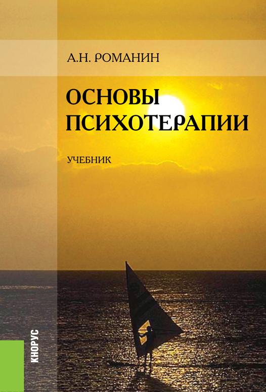 Андрей Романин Основы психотерапии сатир в коммуникация в психотерапии