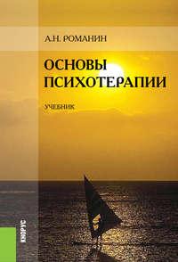 Романин, Андрей  - Основы психотерапии