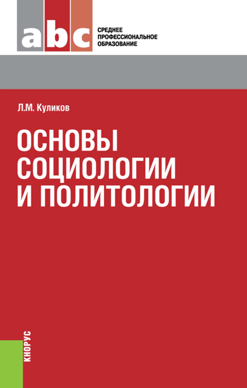 Скачать книгу основы социологии и политологии куликов