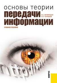 Литвинская, Ольга  - Основы теории передачи информации