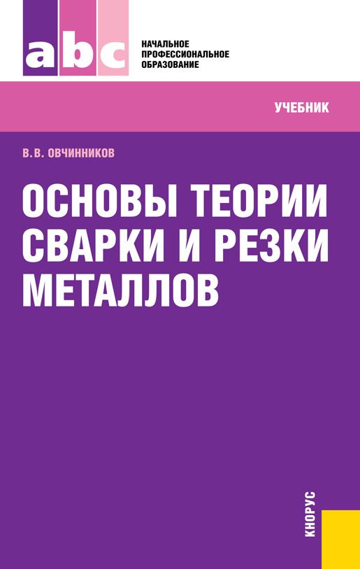 Валентин Овчинников Основы теории сварки и резки металлов