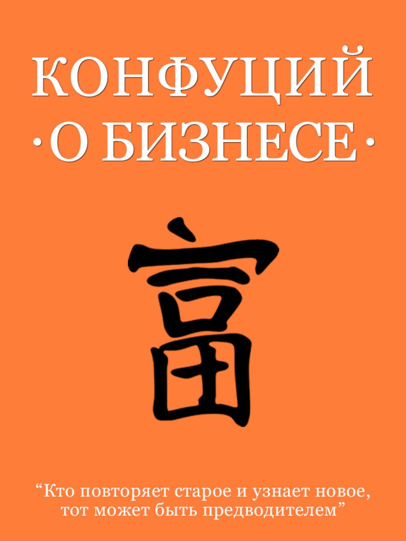 Скачать конфуций книги на телефон