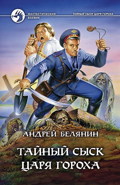 Андрей Белянин Тайный сыск царя Гороха андрей белянин заговор черной мессы
