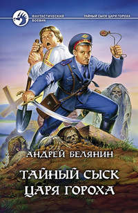 Белянин, Андрей - Тайный сыск царя Гороха
