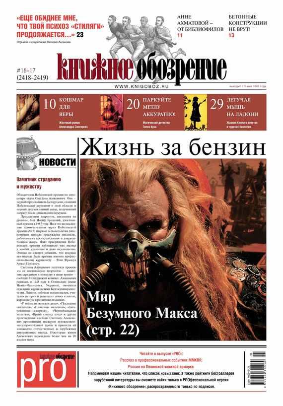 Книжное обозрение (с приложением PRO) №16-17/2015