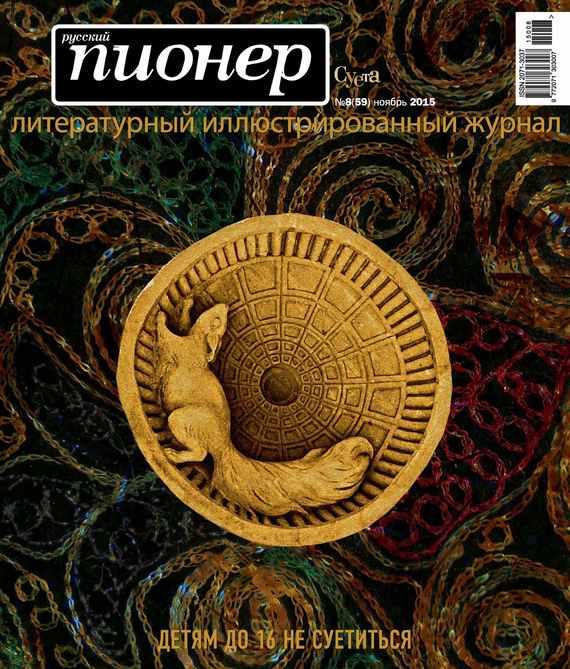 Отсутствует Русский пионер №8 (59), ноябрь 2015 екклесиаст