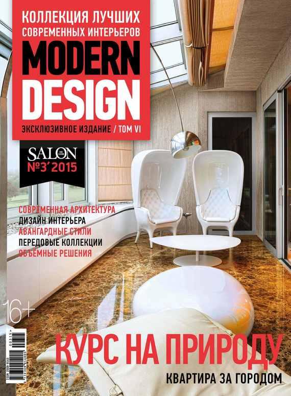 SALON de LUXE. Спецвыпуск журнала SALON-interior. №03/2015