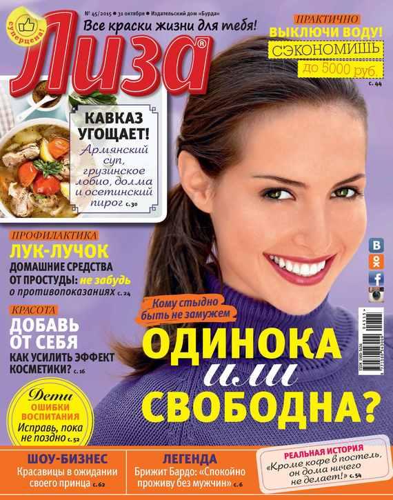 ИД «Бурда» Журнал «Лиза» №45/2015 ид бурда журнал лиза 34 2015