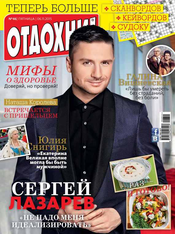 ИД «Бурда» Журнал «Отдохни!» №46/2015 ид бурда журнал отдохни 39 2015
