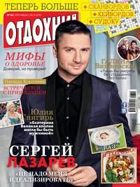 «Бурда», ИД  - Журнал «Отдохни!» №46/2015