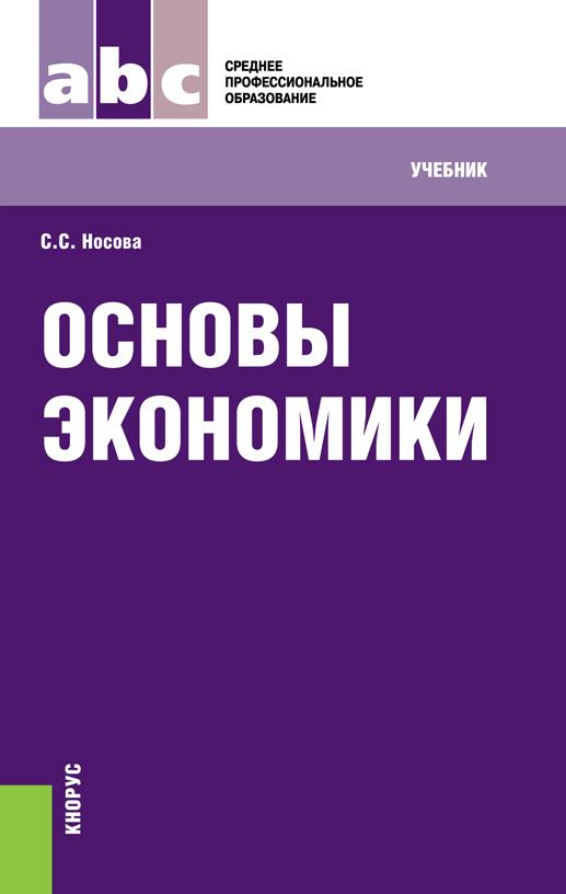 Светлана Носова Основы экономики