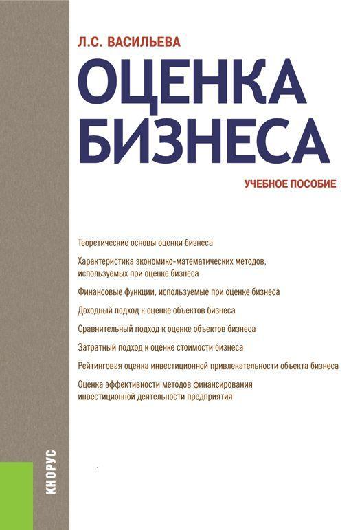 Людмила Сидоровна Васильева Оценка бизнеса моя книга о животных