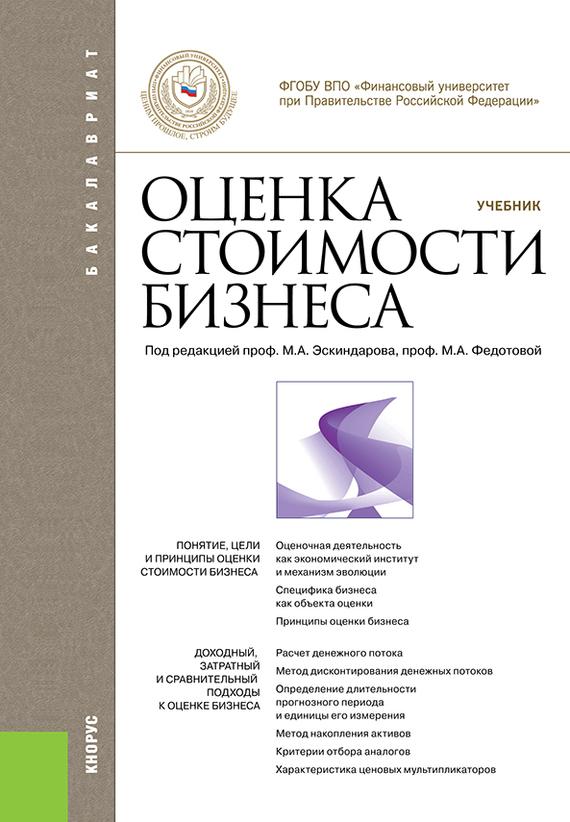 Обложка книги Оценка стоимости бизнеса, автор Федотова, Марина Алексеевна