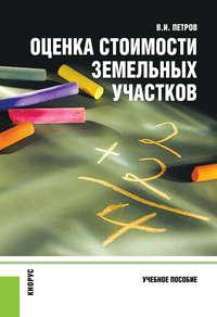 Петров, Владимир  - Оценка стоимости земельных участков
