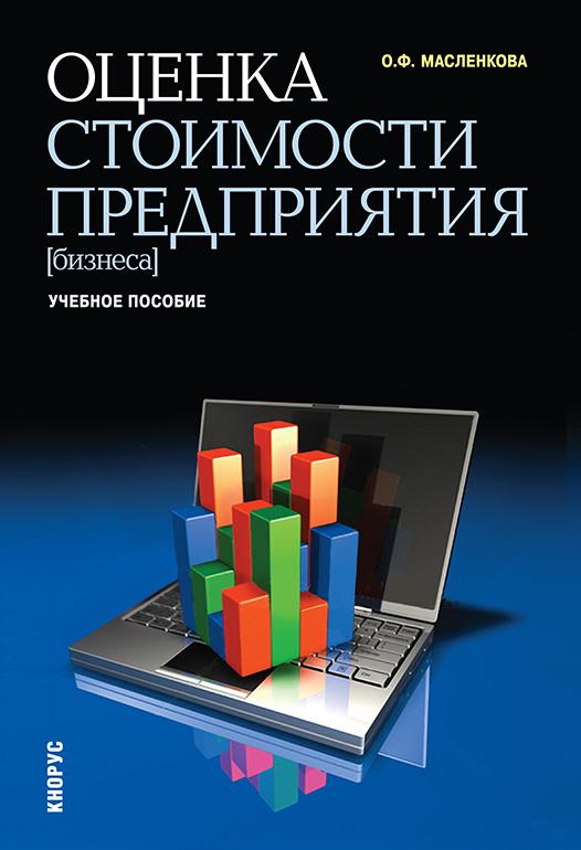 Ольга Масленкова Оценка стоимости предприятия галина петровна головина оценка рыночной стоимости коммерческого банка