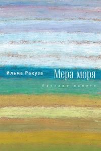 Ракуза, Ильма  - Мера моря. Пассажи памяти