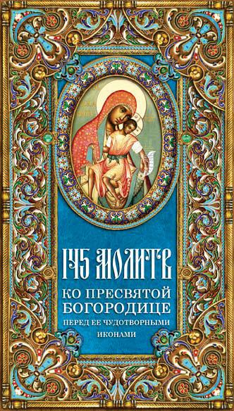 Отсутствует 145 молитв ко Пресвятой Богородице перед Ее чудотворными иконами