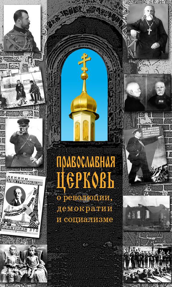 Православная Церковь о революции, демократии и социализме